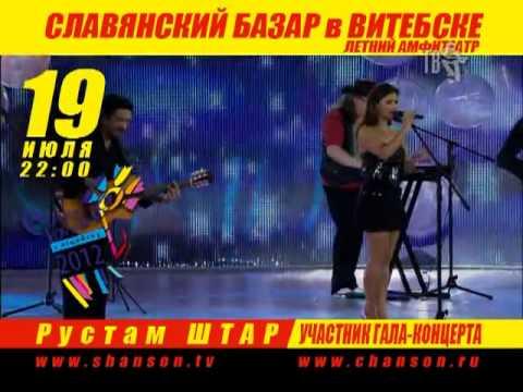 Рустам Штар Гуляем 480