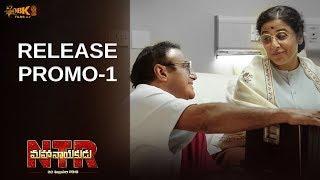 NTR Mahanayakudu Emotional Release Promo- Balakrishna, Vid..