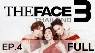 The Face Thailand Season 3 : Episode 4  [Full] : 25 กุมภาพันธ์ 2560