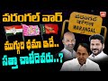BIG FIGHT In Warangal Greater Municipal Elections   TRS VS BJP VS Congress   GWMC Elections   YOYOTV