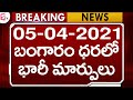Today Gold Price In India | 05-04-2021 | Today Gold Price In south india shopping mall HYD | SumanTV