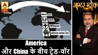 कल से शुरु हो रहा है अमेरिका और चीन के बीच ट्रेड-वॉर | ABP News Hindi