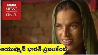 Ayushman Bharat: One month old baby became a celebrity - BBC News Telugu