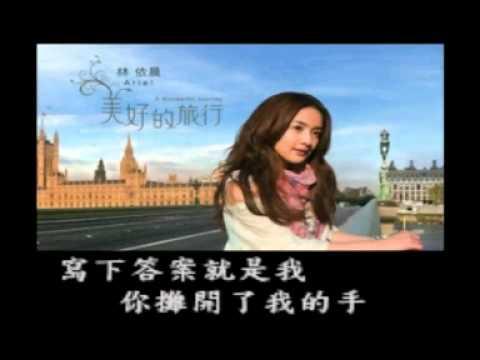 KTV - 林依晨 - 天使經過身邊(懶人test 01版)