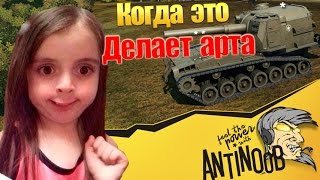 Когда это делает АРТА World of Tanks (wot)