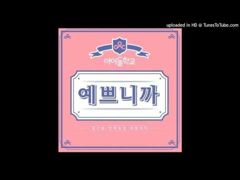 [Audio/MP3] Idol School (아이돌학교) - Pretty (예쁘니까) (Prod. 블랙아이드필승)