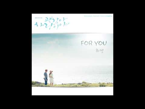 [괜찮아 사랑이야 OST Part4] 휘성 (Wheesung) - For You