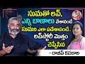 నేను సుమని ఎలా పడేశానంటే..! || Rajeev Kanakala about Love Story with Anchor Suma || SumanTv Gold