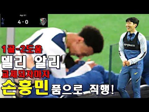 [현장뒷얘기]'1골-2도움' 델리, 교체되자마자 손흥민 품에 안기다!