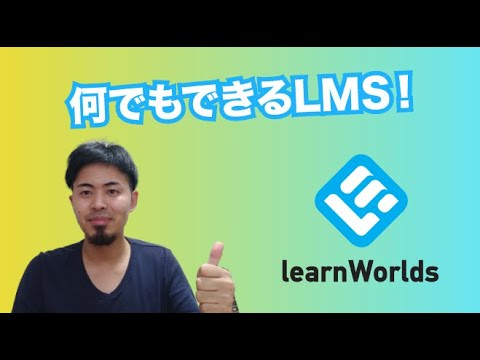 video LearnWorlds(ラーンワールド)