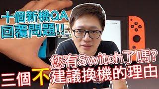 【Talk趣】三個不建議換新款Switch的理由   回覆上則影片中的十個新款Switch問題〈羅卡Rocca〉