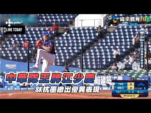 12強 / 中華隊王牌江少慶壓低球路抗墨  繳出8K滿意投球表現