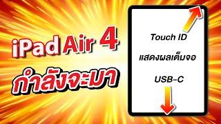 iPad Air 4 กำลังจะมา แสดงผลเต็มจอ USB-C และ Touch ID ที่ปุ่ม Power ว้าว!