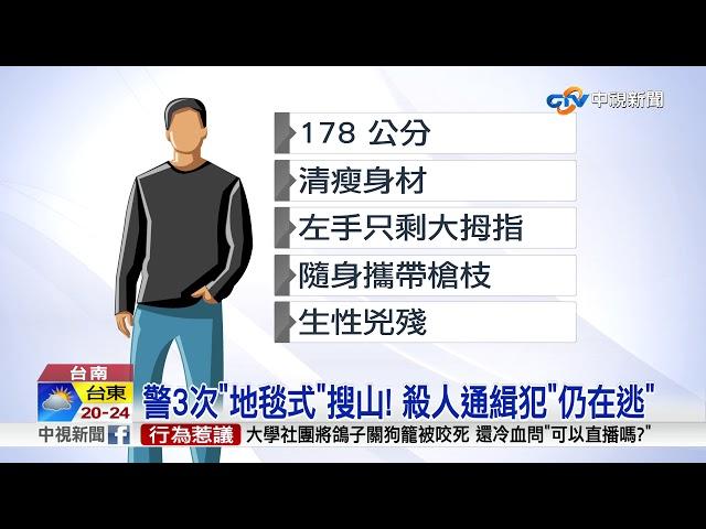 """開5槍射2警逃逸! """"斷指""""殺人通緝犯容貌曝"""