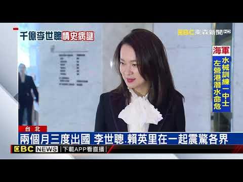 李世聰情史前年曝光 和飯店女王賴英里遊日本 @東森新聞 CH51