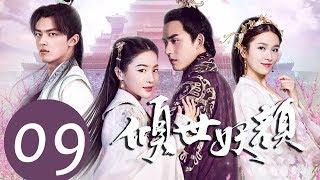 《倾世妖颜 Devastating Beauty》EP09——主演:徐洋,贡米,蔡振廷,杨雪儿
