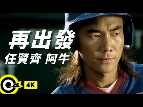任賢齊&阿牛-再出發 (官方完整版MV)