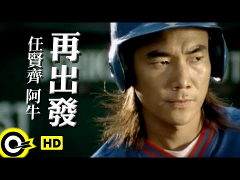 任賢齊 Richie Jen&阿牛(陳慶祥) Aniu (Tan Kheng Seong)【再出發 Set out again】Official Music Video