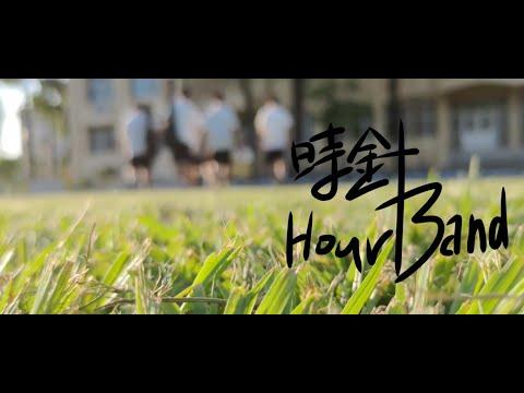 鳳山高中109級畢業歌–時針(Official Music Video)