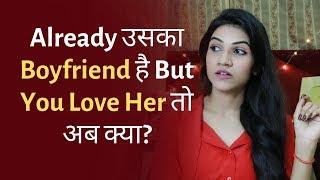 What To Do If A Girl Already Has A Boyfriend   Mayuri Pandey