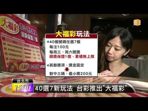 """【2015.04.14】彩券新玩法 40選7""""大福彩""""下周賣 -udn tv"""