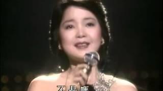 Good-bye My Love - Đặng Lệ Quân