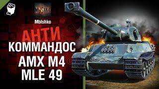 AMX M4 mle. 49 - Антикоммандос №29 - от Mblshko