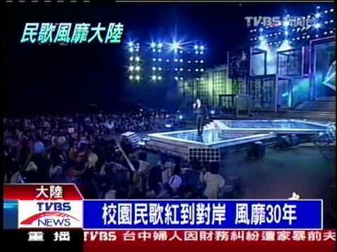 十點不一樣 - ''台灣民歌風靡大陸'' (2011-05-18, TVBS新聞台).mpeg