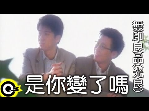 無印良品(光良Michael Wong)【是你變了嗎 Have you changed】Official Music Video