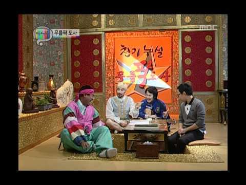 Infinite Challenge, Infinite Challenge TV(1), #09, 무한도전 TV(1) 20091003