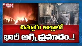 Andhra Pradesh: Massive fire breaks out in transformer rep..