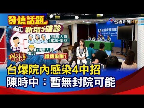 台爆院內感染4中招 陳時中:暫無封院可能【發燒話題】-20200229