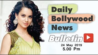 Bollywood News | Bollywood News Latest | Bollywood News Hindi | Kangna Ranaut | 24 May 2019 | 5 PM