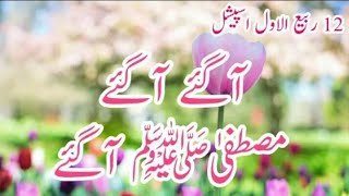 12 rabi ul awal new whatsapp top status heart toouching eid Milad un Nabi naat status best 2018