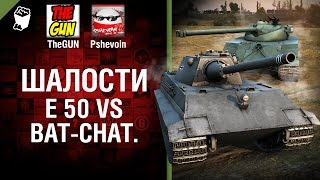 Превью: Е 50 vs Bat.-Châtillon 25 t - Шалости №26 - от TheGUN и Pshevoin