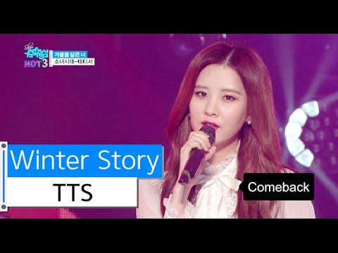 [HOT] Girls' Generation - TTS - Winter Story, 태티서 - 겨울을 닮은 너, Show Music core 20151205