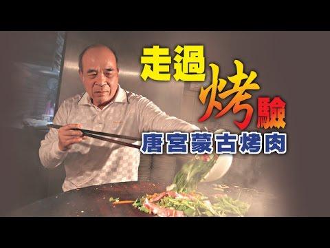 【台灣壹週刊】蒙古烤肉倒一堆 為何這家還排隊