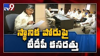 TDP gets ready to face lcoal body elections in AP..