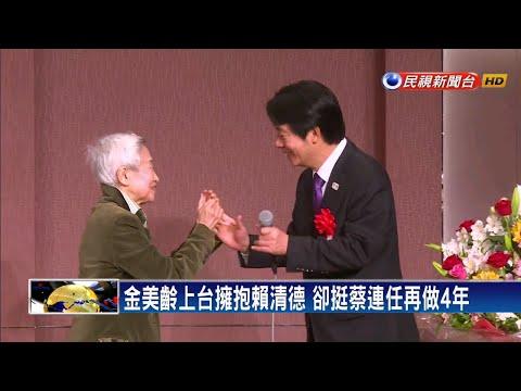賴清德日本演講 金美齡台上擁抱卻挺蔡連任-民視新聞