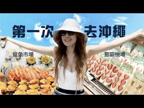 飛往沖繩vlog:機場好多吃的,魚市場好澎湃,還有老公居然忘記帶.....