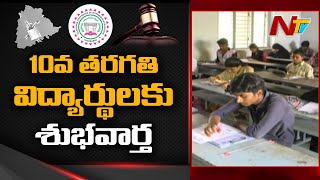Telangana government takes key decision on SSC exams..