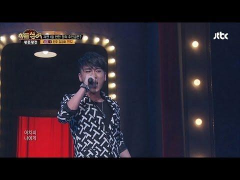 김경호 '비정'! 진주 김경호 원킬! - 히든싱어 16회