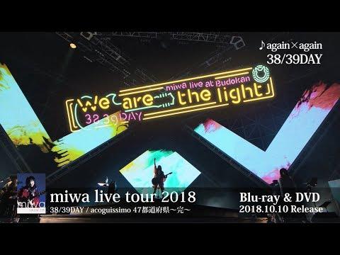 miwa -2018.10.10 release-「miwa live tour 2018 38/39DAY / acoguissimo 47都道府県~完~」trailer (90sec)
