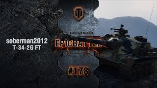 Превью: EpicBattle #178: soberman2012 / T-34-2G FT