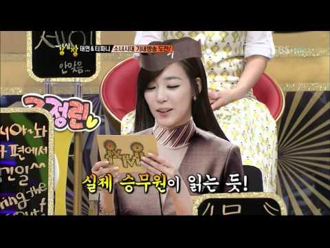 소녀시대 태연&티파니 아시아나737편에서 생긴일(103회)