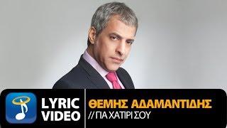 Θέμης Αδαμαντίδης - Για Χατίρι Σου   Themis Adamantidis - Gia Hatiri Sou(Official Lyric Video HQ)