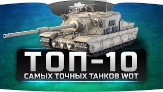 ТОП-10 самых точных танков. Что качать для четкой стрельбы?