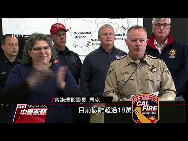 加州森林火蔓延 全州進入緊急狀態