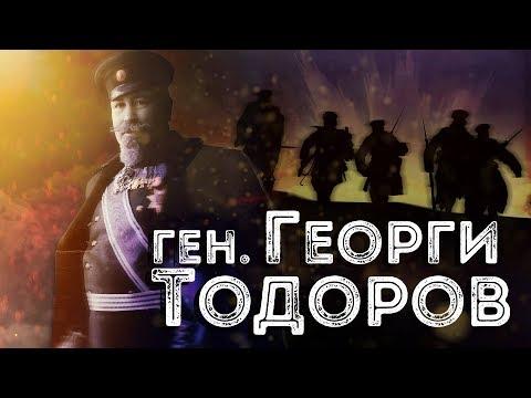 10.08.1858 - роден генерал Георги Тодоров