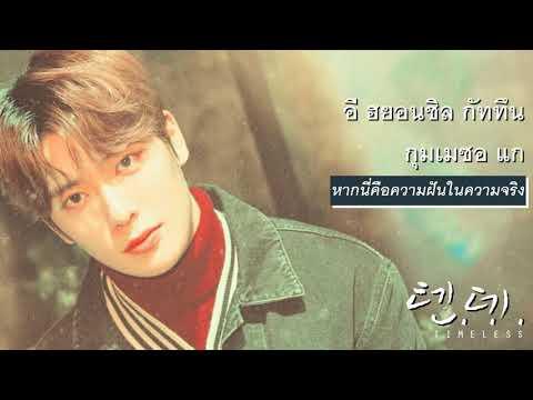 [THAISUB] NCT_U - 텐데... (Timeless)